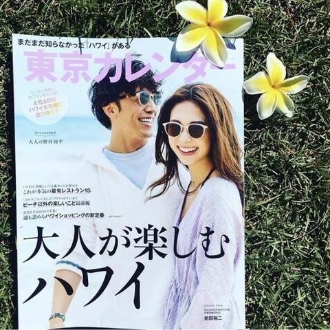 雑誌【東京カレンダー】に掲載していただいております!