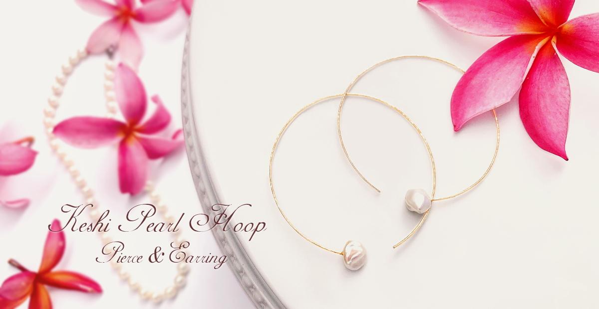 Keshi Pearl Hoop Pierce/Earring
