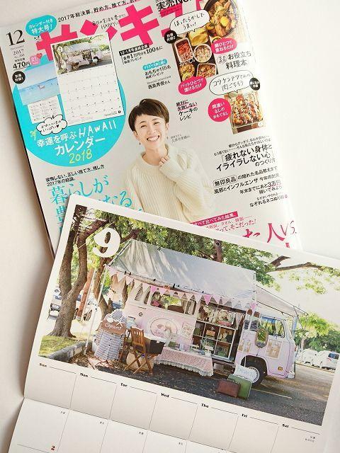 雑誌「サンキュ!」付録カレンダーにレイナイア!